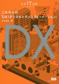 """これからのDXデジタルトランスフォーメーション 未来IT図解 : illustrate the future of """"IT"""""""