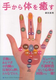手から体を癒す 手のひらと甲でできるセルフケアの本