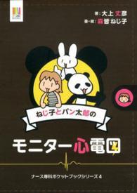 ねじ子とパン太郎のモニター心電図 ナース専科ポケットブックシリーズ
