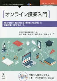 オンライン授業入門 Microsoft Teams & Formsを活用した遠隔授業と学生サポート