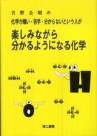 吉野公昭の化学が嫌い・苦手・分からないという人が楽しみながら分かるようになる化学