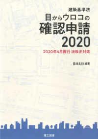 建築基準法 目からウロコの確認申請  2020 2020年4月施行 法改正対応
