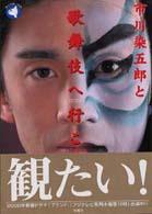 市川染五郎と歌舞伎にいこう! まんぼうシリーズ