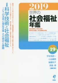 世界の社会福祉年鑑 「特集」科学技術と社会福祉 ICTの活用と福祉支援  その現状と課題