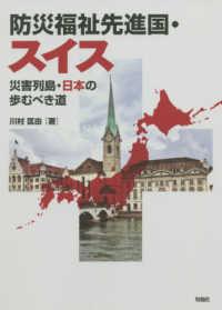 防災福祉先進国・スイス 災害列島・日本の歩むべき道