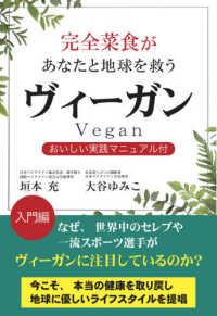 完全菜食があなたと地球を救うヴィーガン おいしい実践マニュアル付