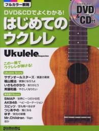 はじめてのウクレレ DVD&CDでよくわかる! Rittor Music Mook ;  . Ukulele Magazine
