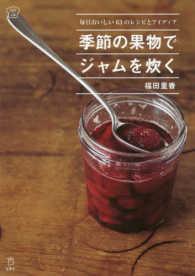 季節の果物でジャムを炊く 毎日おいしい63のレシピとアイデア 料理の本棚