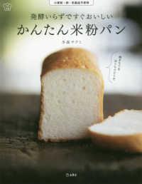 発酵いらずですぐおいしいかんたん米粉パン