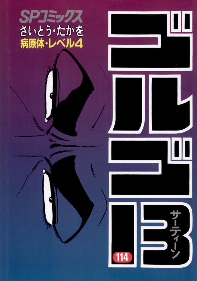 ゴルゴ13 114 病原体・レベル4 SPコミックス