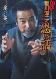 真説稲川淳二のすご~く恐い話 緑の館 リイド文庫