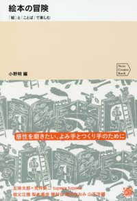 絵本の冒険 「絵」と「ことば」で楽しむ Next creator book