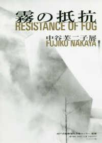 霧の抵抗 中谷芙二子展