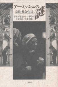 アーミッシュの謎 宗教・社会・生活