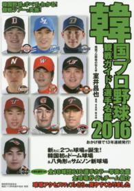 韓国プロ野球観戦ガイド&選手名鑑 2018