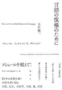 言語の復権のために ソシュール、イェルムスレウ、ザメンホフ  En vue de la réhabilitation du Langage  Saussure, Hjelmslev et Zamenhof