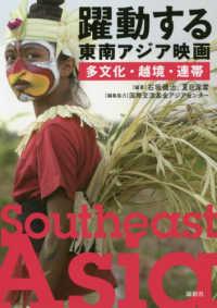 躍動する東南アジア映画 多文化・越境・連帯