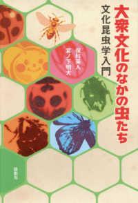 大衆文化のなかの虫たち 文化昆虫学入門