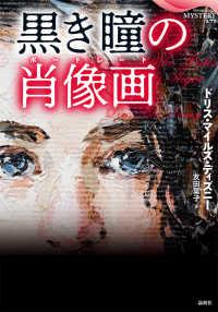 黒き瞳の肖像画(ポートレート)
