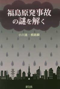 福島原発事故の謎を解く