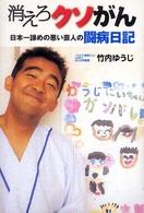 消えろクソがん 日本一諦めの悪い芸人の闘病日記