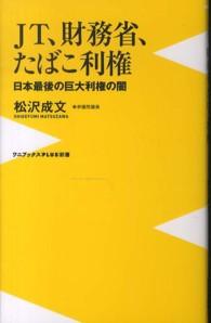 JT、財務省、たばこ利権 日本最後の巨大利権の闇 ワニブックス「Plus」新書