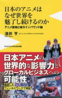 日本のアニメはなぜ世界を魅了し続けるのか アニメ聖地と地方インバウンド論 ワニブックス「Plus」新書