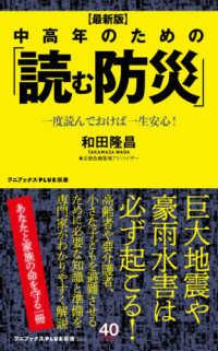 最新版 中高年のための「読む防災」