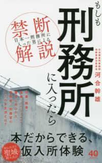 もしも刑務所に入ったら 「日本一刑務所に入った男」による禁断解説