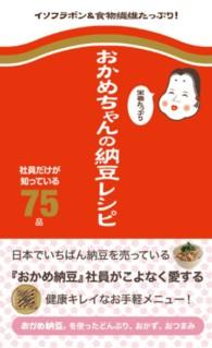 おかめちゃんの栄養たっぷり納豆レシピ 社員だけが知っている75品