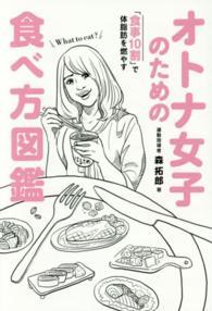 オトナ女子のための食べ方図鑑 「食事10割」で体脂肪を燃やす 美人開花シリーズ