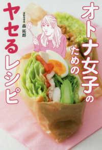 オトナ女子のためのヤセるレシピ 美人開花シリーズ