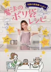 魔法のポリ袋レシピ 伝説の家政婦mako
