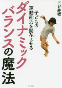 子どもの運動能力を開花させるダイナミックバランスの魔法