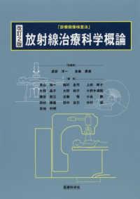 放射線治療科学概論 診療画像検査法