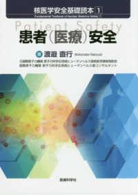 患者(医療)安全 核医学安全基礎読本 = Fundamental textbook of nuclear medicine safety / 渡邉直行著