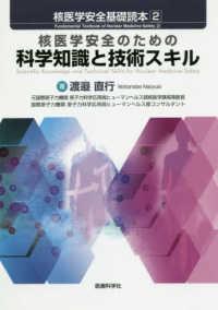 核医学安全のための科学知識と技術スキル 核医学安全基礎読本 = Fundamental textbook of nuclear medicine safety / 渡邉直行著