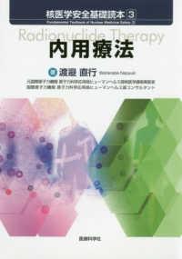 内用療法 核医学安全基礎読本 = Fundamental textbook of nuclear medicine safety / 渡邉直行著