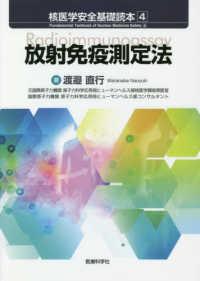 放射免疫測定法 核医学安全基礎読本 = Fundamental textbook of nuclear medicine safety / 渡邉直行著