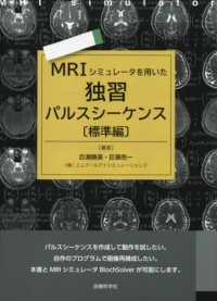 MRIシミュレータを用いた独習パルスシーケンス 標準編