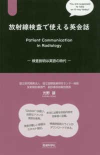 放射線検査で使える英会話 検査説明は英語の時代