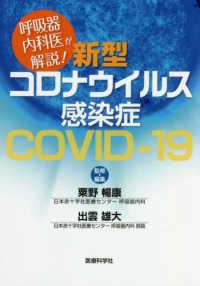 呼吸器内科医が解説!新型コロナウイルス感染症COVID-19