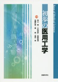 初歩の医用工学 Base of medical science