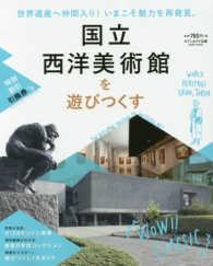 国立西洋美術館を遊びつくす saita mook