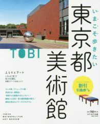 いまこそ歩きたい東京都美術館 saita mook