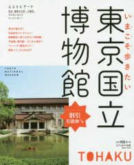いまこそ歩きたい東京国立博物館 saita mook