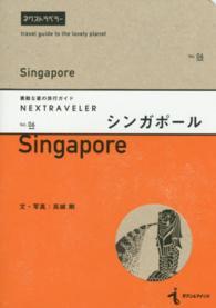 シンガポール ネクストラベラー : 素敵な星の旅行ガイド