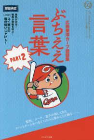 ぶちええ言葉 pt. 2 広島東洋カープ語録集 アスリートの言葉シリーズ