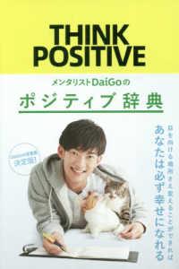 Think positive メンタリストDaiGoのポジティブ辞典