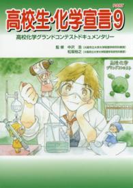 高校生・化学宣言 PART9 高校化学グランドコンテストドキュメンタリー